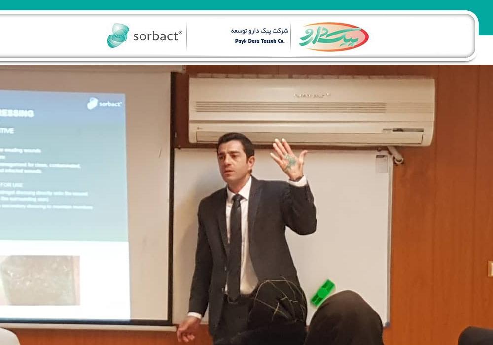 برنامه آموزشی نظام پرستاری تهران